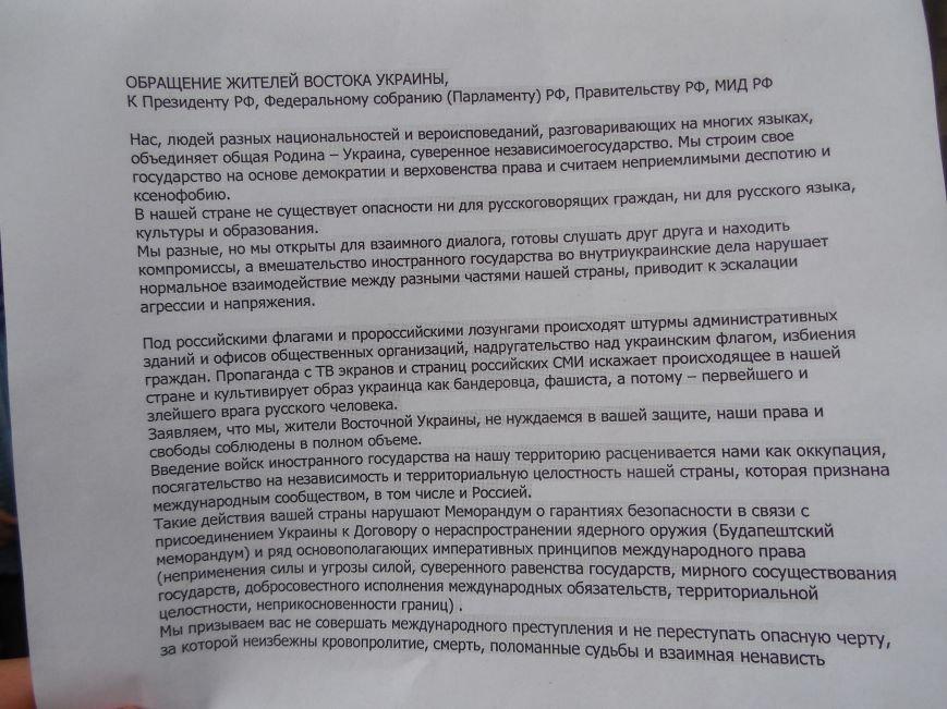 Харьковчане написали обращение к президенту РФ: «Нет войне!», фото-1