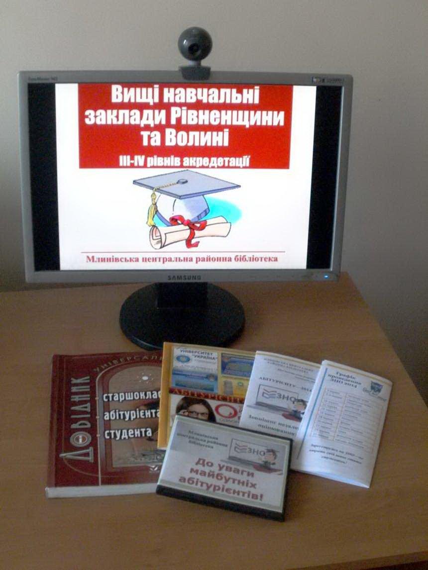 Ресурси_Млинівської_бібліотеки_на_допомогу_випускникам