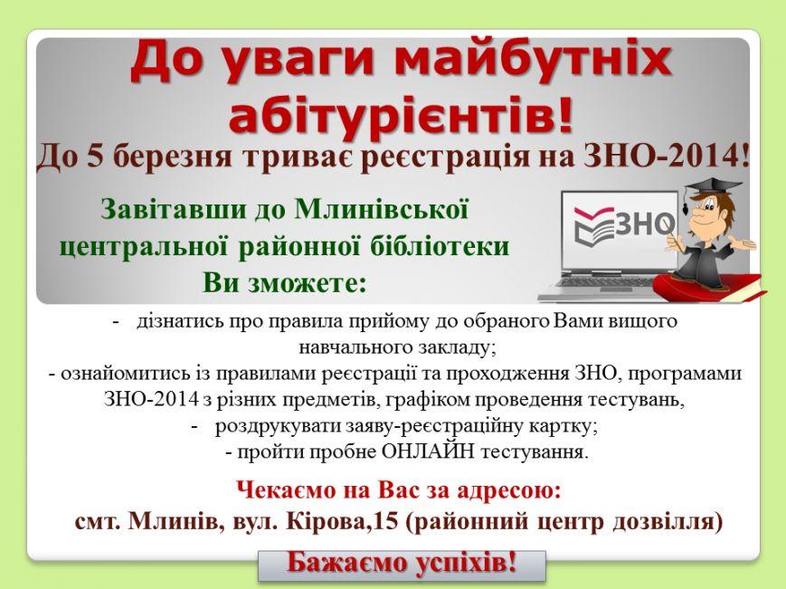 Оголошення_про_послуги_бібліотеки