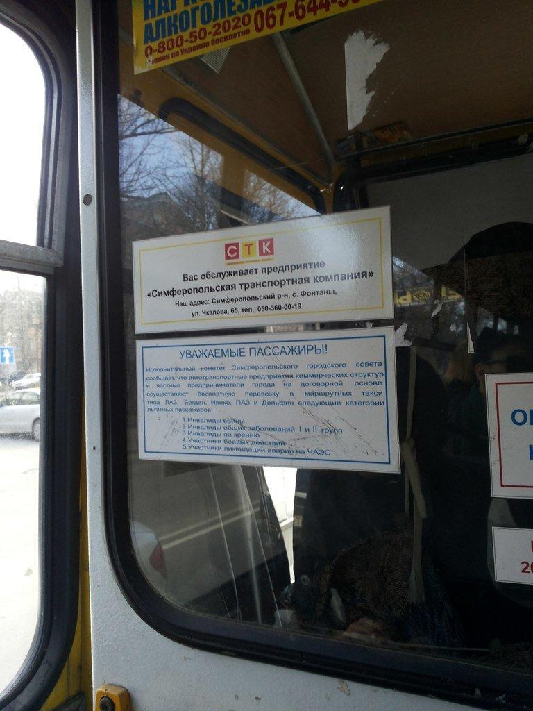 Дурной пример заразителен: Перевозчики самовольно поднимают цену за проезд в маршрутках Симферополя, фото-2