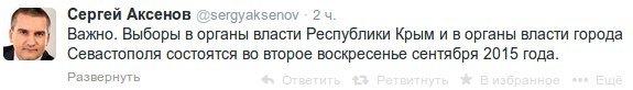 Назначена дата выборов в органы власти Крыма и Севастополя, фото-1