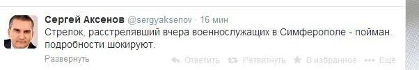 Стрельба в Симферополе: снайпер задержан, милиция заявляет о провокации, фото-1