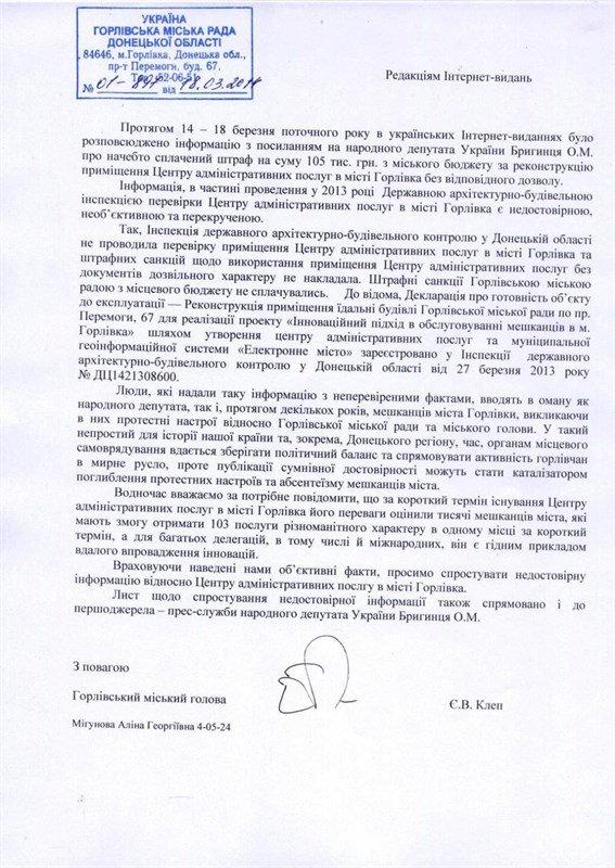 Аргументы и факты: мэр Горловки утверждает, что ГАСК админцентр не проверял, а нардеп - введён в заблуждение, фото-1