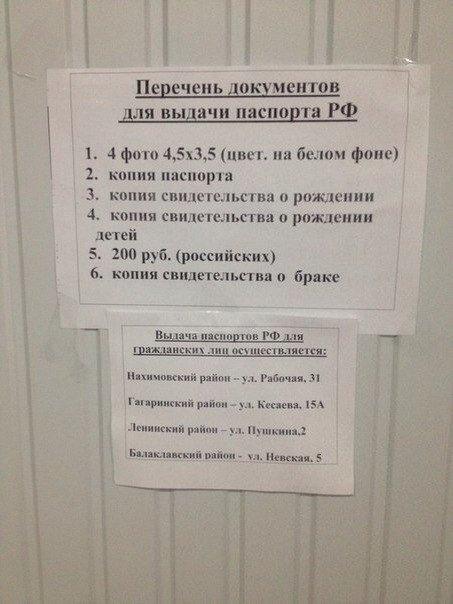 В Крыму началась выдача российских паспортов (перечень документов), фото-1