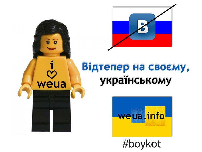 1395396546_weua_boykot