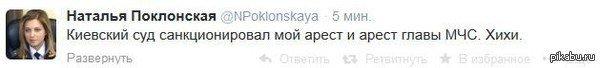 Новая прокурор Крыма высмеяла решение Киевского суда арестовать ее, фото-1