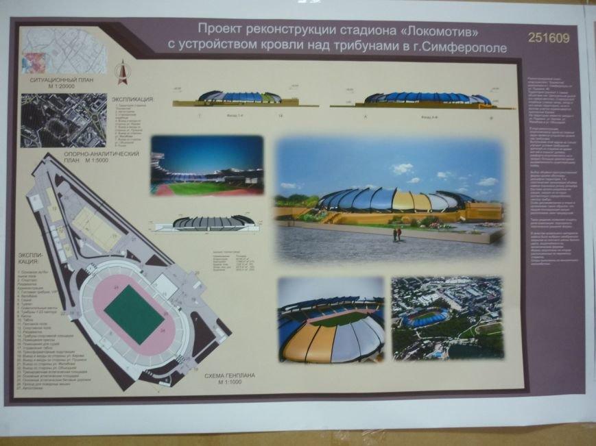 В Симферополе выбрали лучший проект реконструкции стадиона «Локомотив» (ФОТО), фото-3