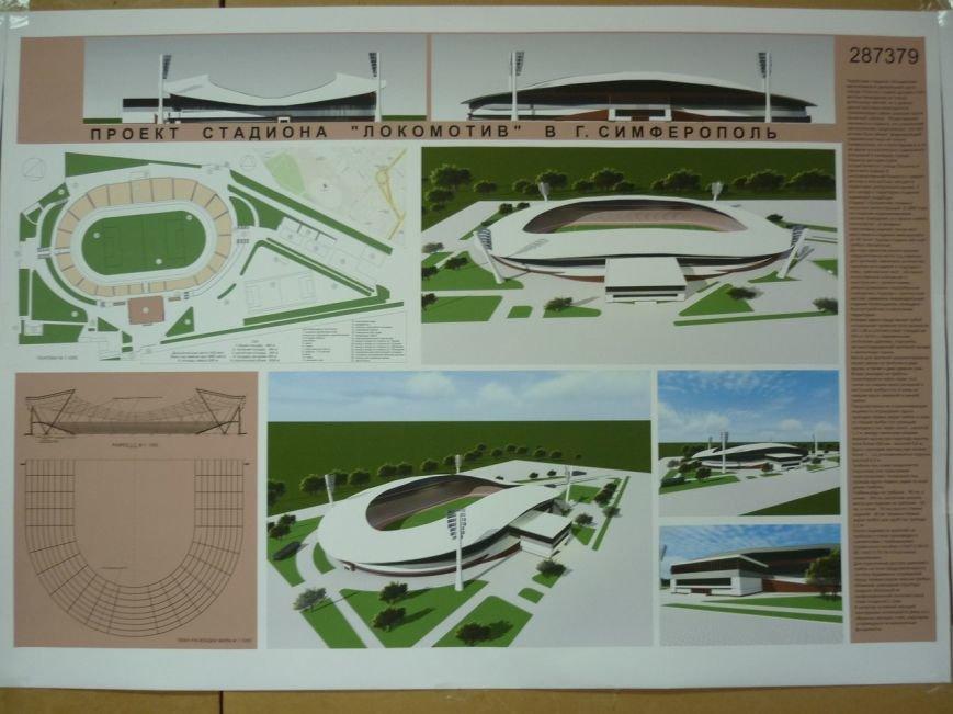 В Симферополе выбрали лучший проект реконструкции стадиона «Локомотив» (ФОТО), фото-4