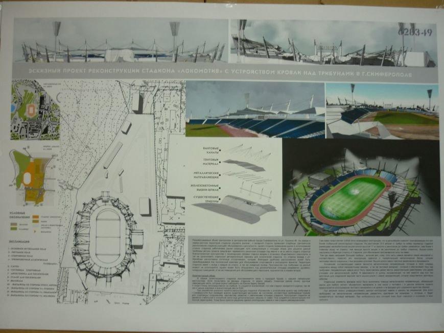 В Симферополе выбрали лучший проект реконструкции стадиона «Локомотив» (ФОТО), фото-5
