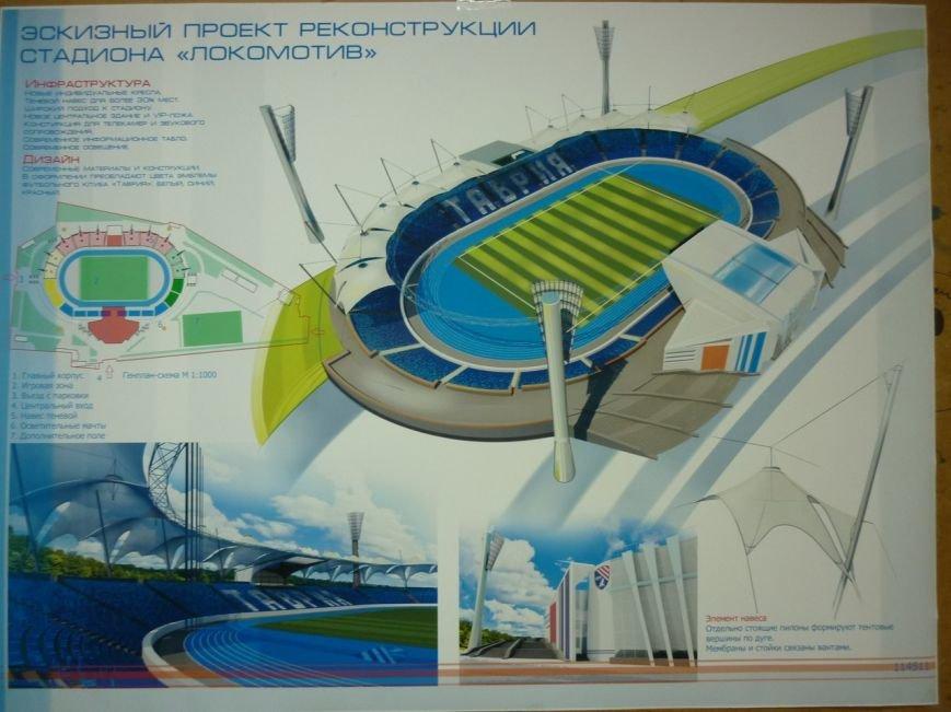 В Симферополе выбрали лучший проект реконструкции стадиона «Локомотив» (ФОТО), фото-1