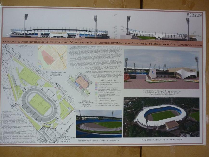 В Симферополе выбрали лучший проект реконструкции стадиона «Локомотив» (ФОТО), фото-6