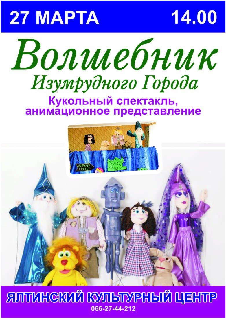 В День театра в ялтинском культурном Центре пройдет кукольное представление, фото-1
