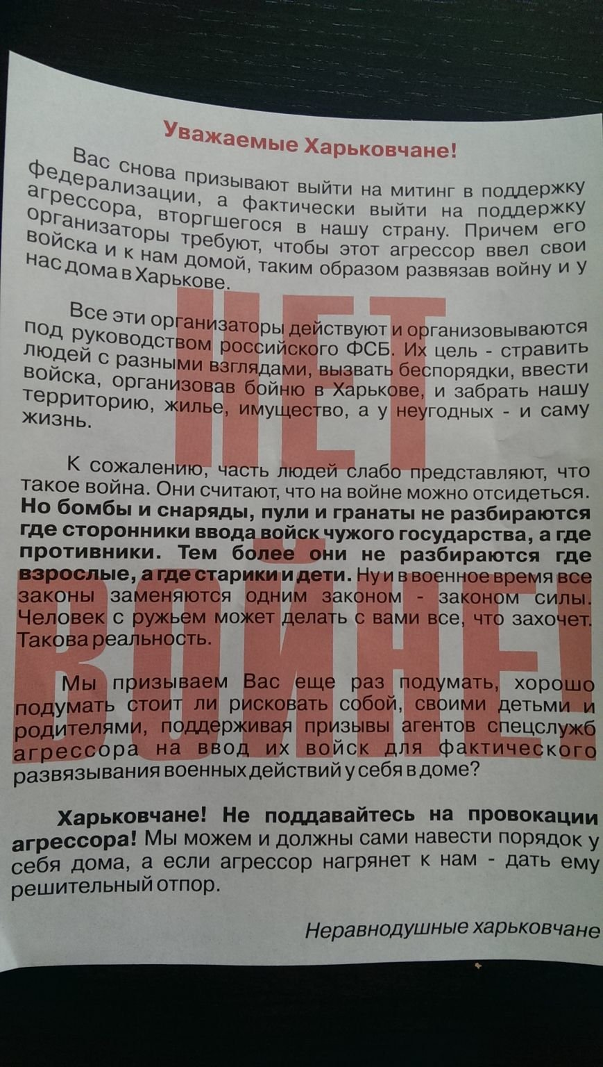 В центре Харькова прохожих агитируют не участвовать в пророссийских митингах, фото-1