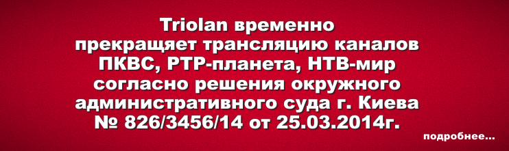 Украинцев лишили права наслаждаться рассказами Киселева о «радиоактивном пепле». Сериалы «о милиции» зрителям также недоступны, фото-1