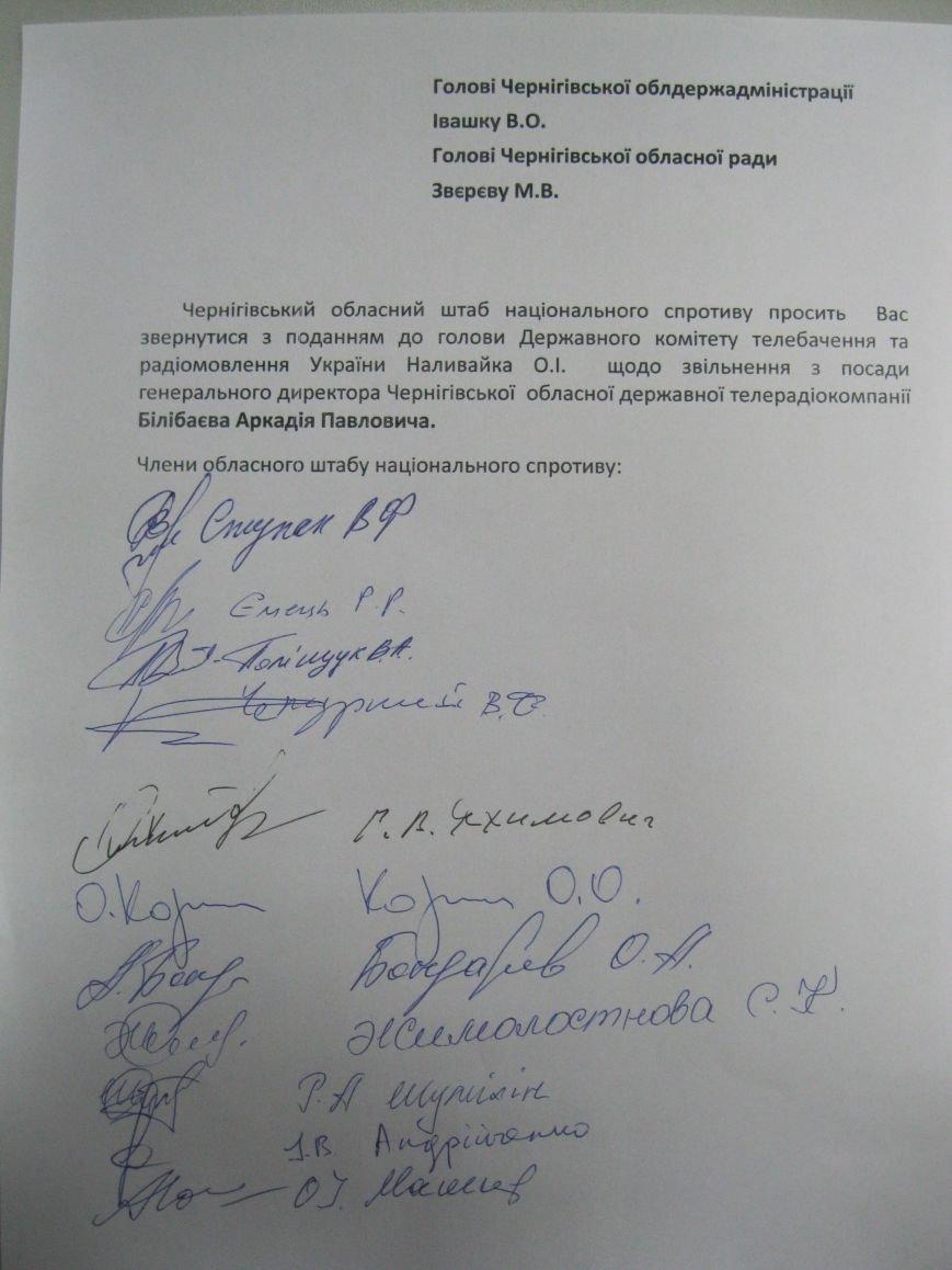 Борьба за отставку А. Билибаева: «евромайдановцы» обратились к руководству Черниговской области, фото-1
