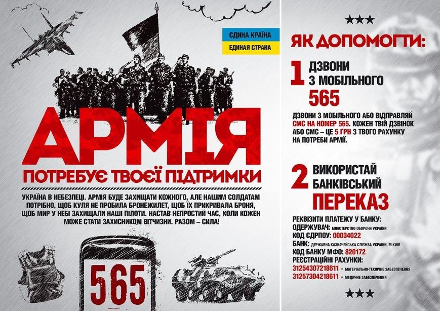 Как помочь Украинской армии, фото-1