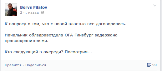Снимок экрана - 28.03.2014 - 12:59:13