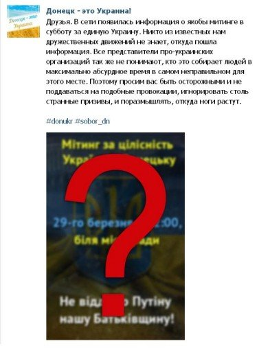 Провокаторы зовут дончан на «ложную» акцию за единую Украину?, фото-1