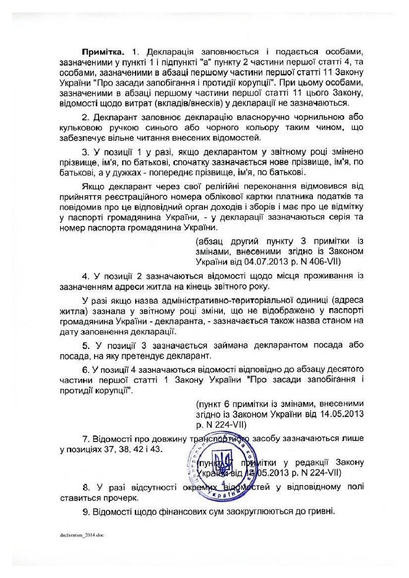 Декларация кандидата в президенты Добкина: 21 миллион заработка, 3 внедорожника и маленькая квартира (ДОКУМЕНТ), фото-8