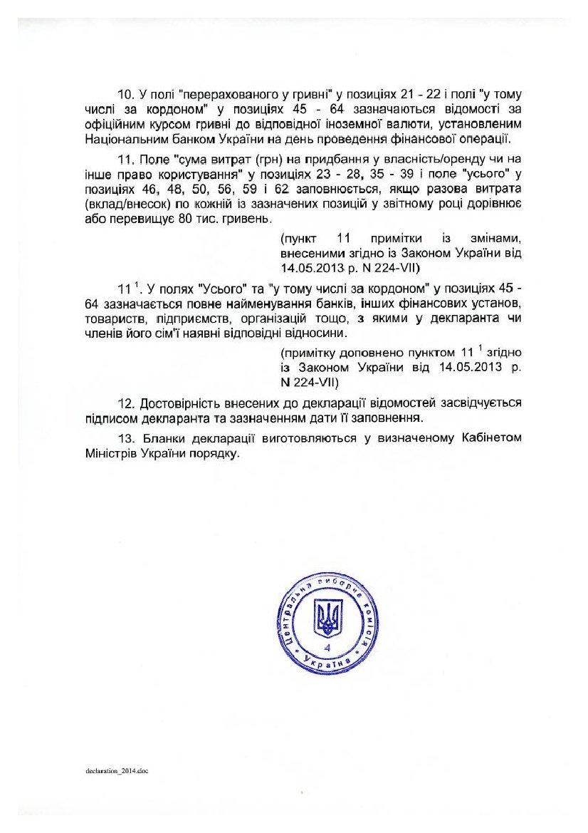 Декларация кандидата в президенты Добкина: 21 миллион заработка, 3 внедорожника и маленькая квартира (ДОКУМЕНТ), фото-9