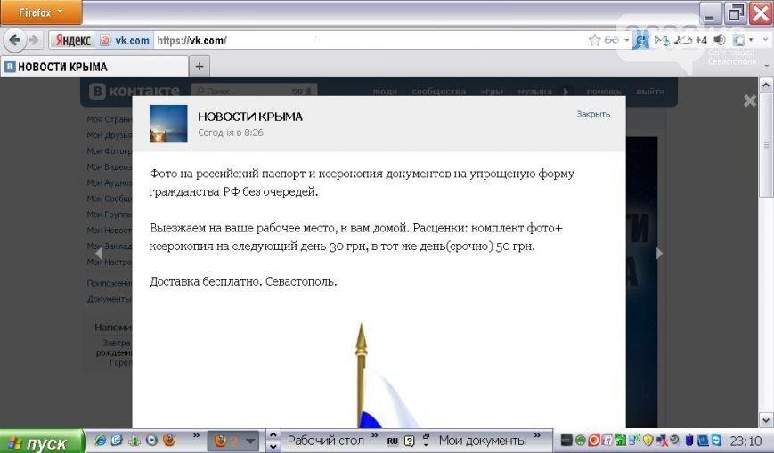 В Крыму желающим оформить российский паспорт предлагают услуги на дому (ФОТО), фото-1