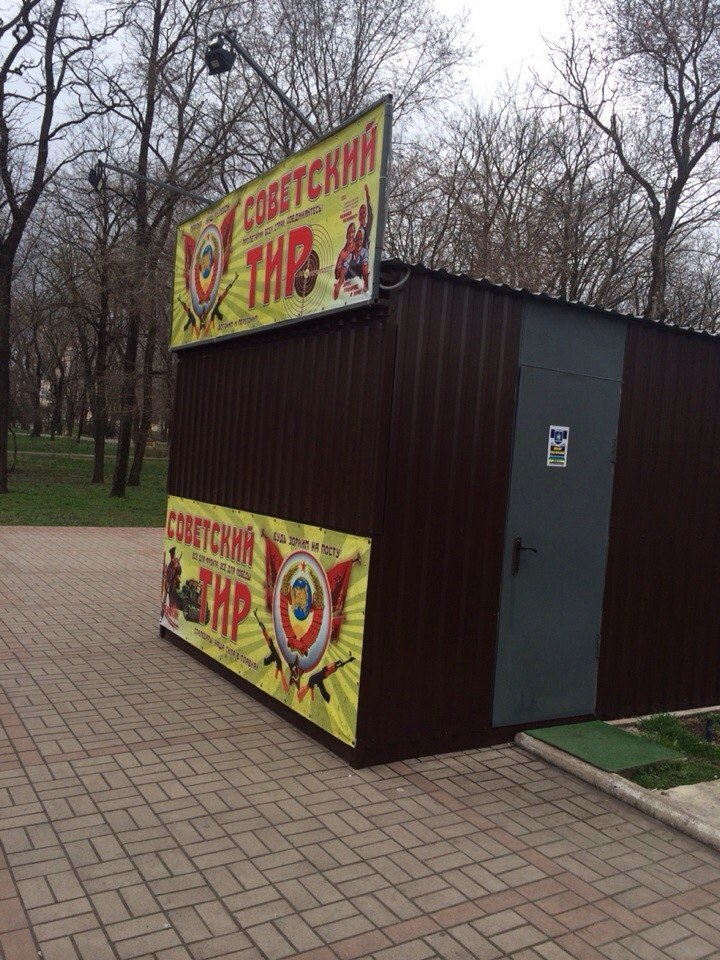 Back in USSR! В мариупольском Городском саду будут проводить огневую подготовку (ФОТО) (фото) - фото 1