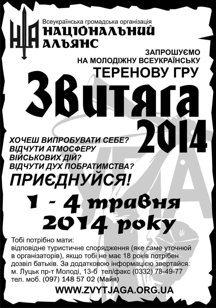 Афіша_Звитяга2014