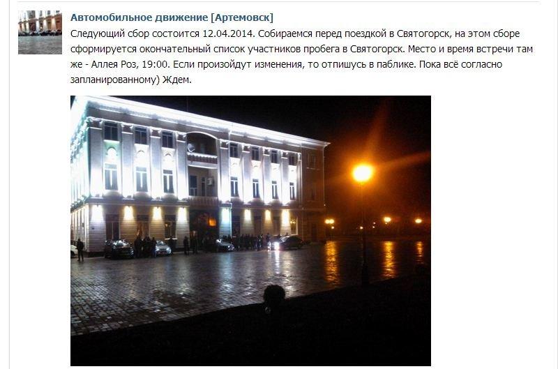 Активисты «Автомобильного движения» устраивают опасные автошоу в центре Артемовска (ВИДЕО), фото-2