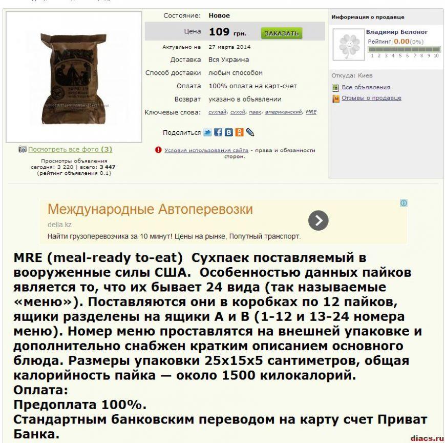 ИНТЕРНЕТ - ПАЙКИ