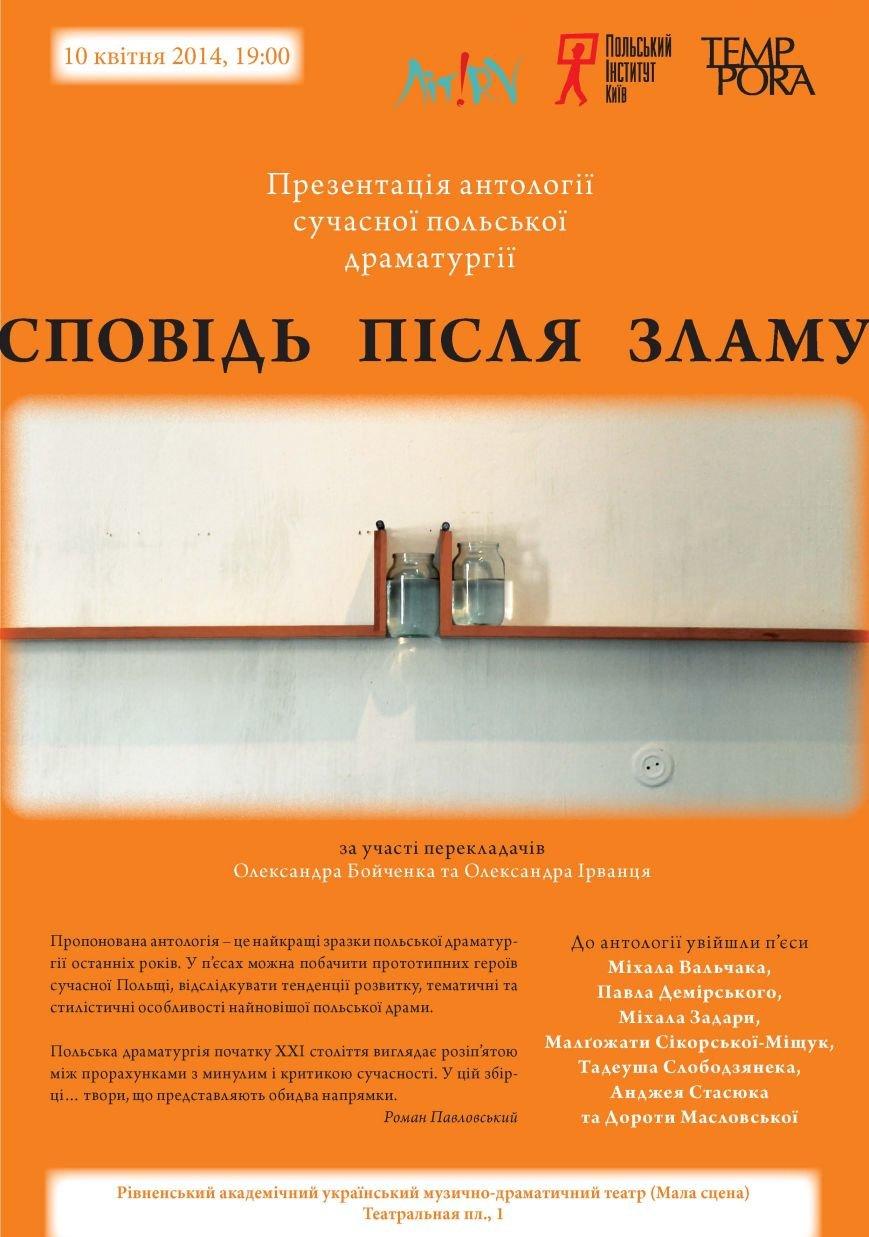 afisha_Rivne (1)