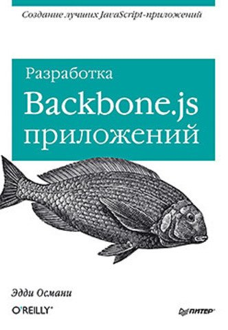razrabotka-Backbone-js-prilojenii