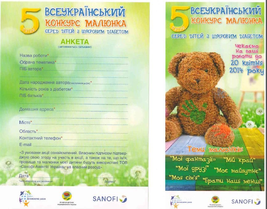 Артемовским малышам предлагают принять участие в конкурсе рисунков, фото-1