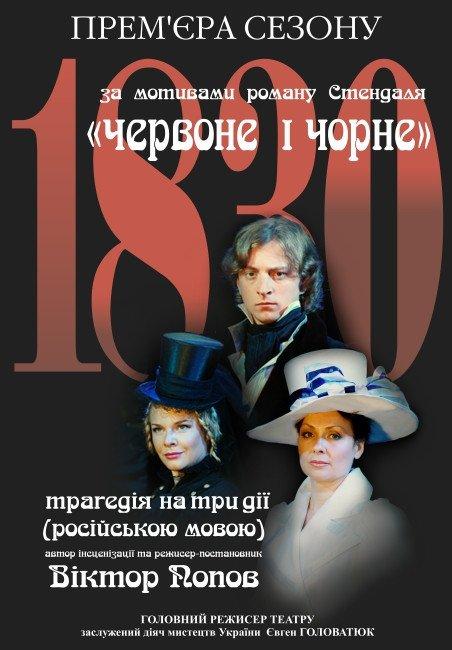 вистава_1830