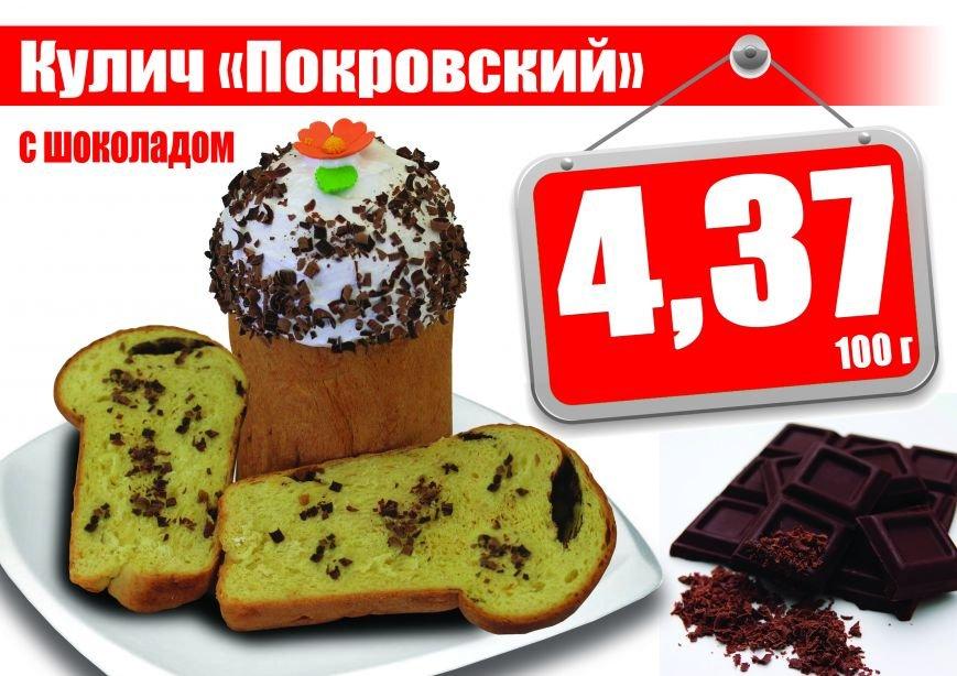 Покровский с шоколадом копия