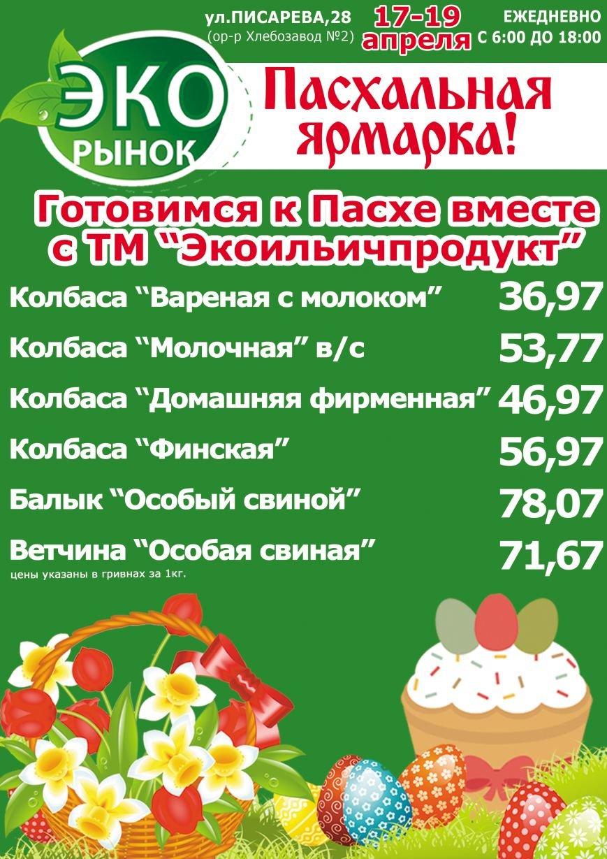 Колбаса Пасха