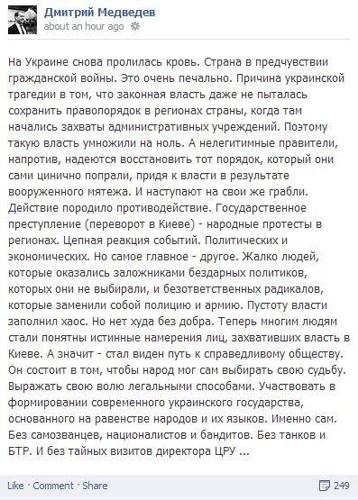 Медведев об Украине: «Страна в предчувствии гражданской войны», фото-1