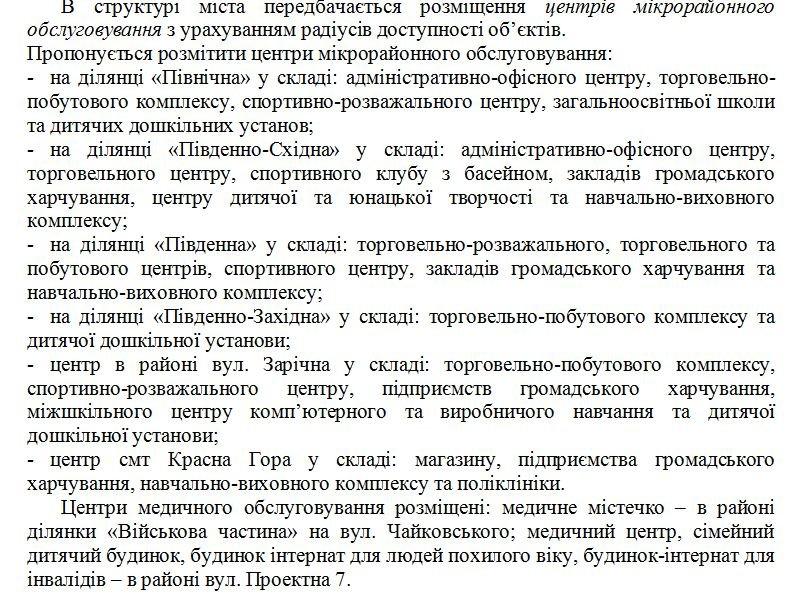 В Артемовске состоялись общественные слушания по генплану города (ВИДЕО), фото-1