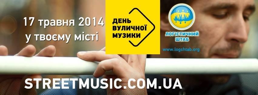 Полтава приобщится к мировой традиции в День уличной музыки, фото-1