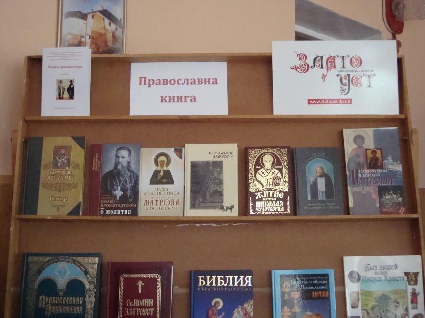 В юношеском отделе Днепродзержинской центральной библиотеки началась неделя православной книги, фото-2