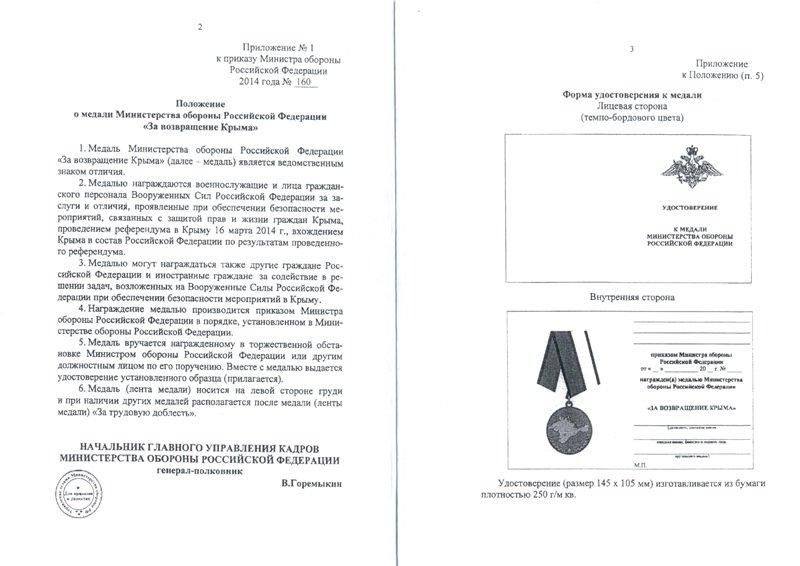 Кремль официально признался в причастности ГРУ ГШ ВС РФ к расстрелу Майдана, фото-2