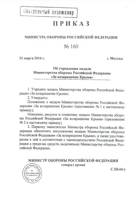 Кремль официально признался в причастности ГРУ ГШ ВС РФ к расстрелу Майдана, фото-1