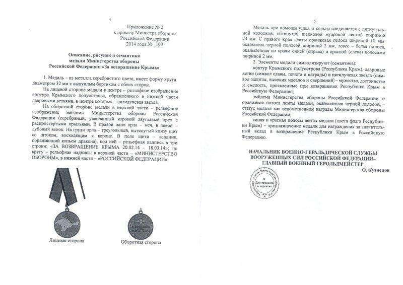 Кремль официально признался в причастности ГРУ ГШ ВС РФ к расстрелу Майдана, фото-3