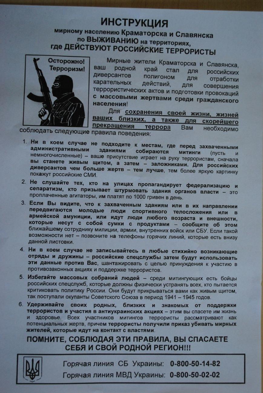 Листовки над городом Краматорска (ФОТОФАКТ), фото-1