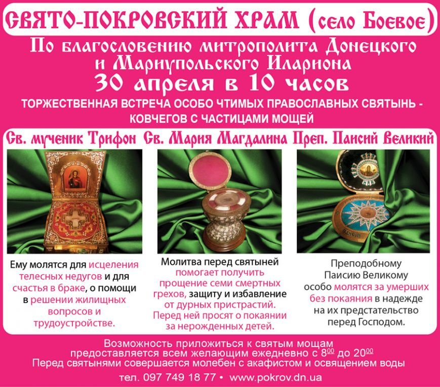 БЛОК-МОЩИ_апрель-2014_вар2-01