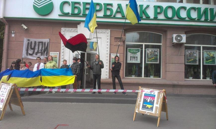 В Днепродзержинске бойкотировали «Сбербанк России», фото-1