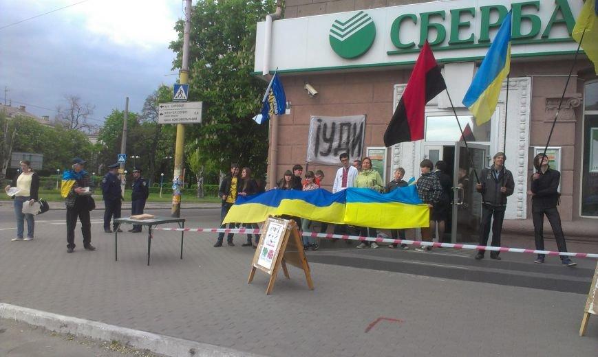 В Днепродзержинске бойкотировали «Сбербанк России», фото-2
