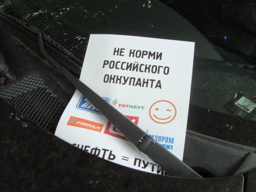 Днепродзержинских автомобилистов призывают не кормить российских оккупантов, фото-1