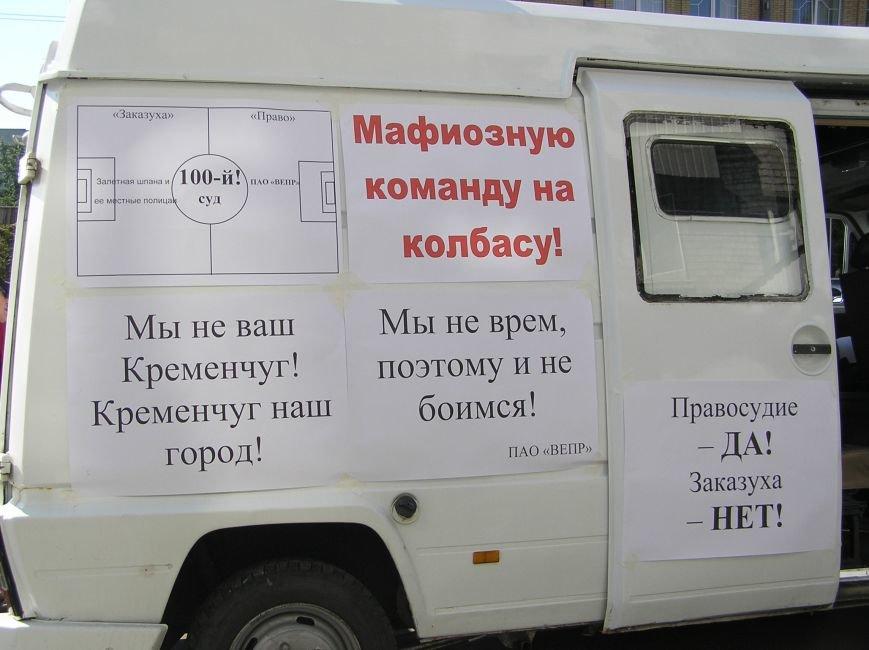 100-й суд над председателем правления ПАО ВЕПР В.И. Пилипенко 002