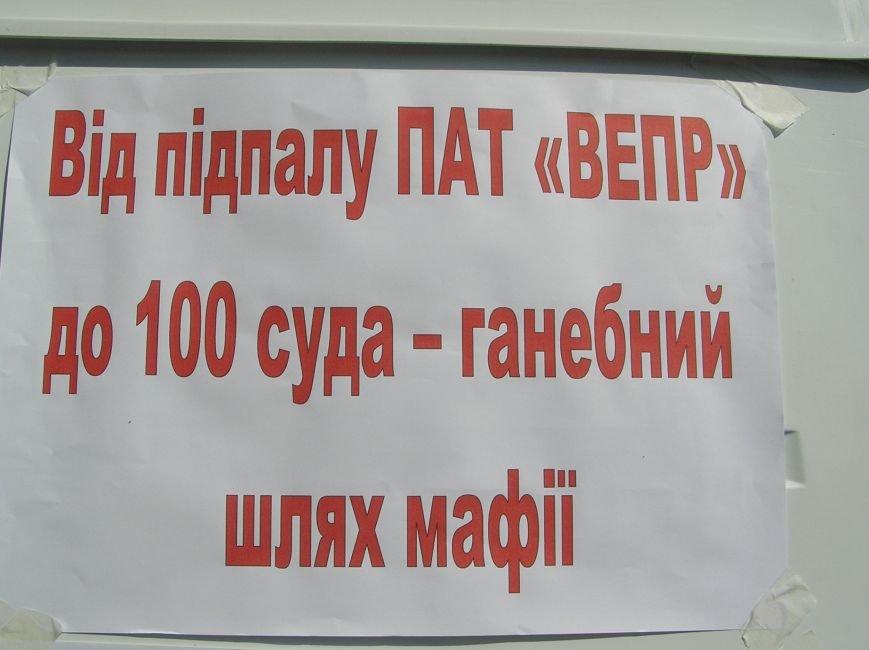 100-й суд над председателем правления ПАО ВЕПР В.И. Пилипенко 015