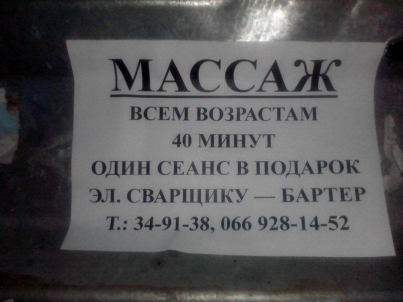 В Николаеве электросварщикам делают массаж по бартеру (ФОТОФАКТ), фото-1